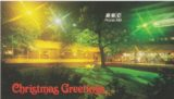 Pebble Mill Christmas Card